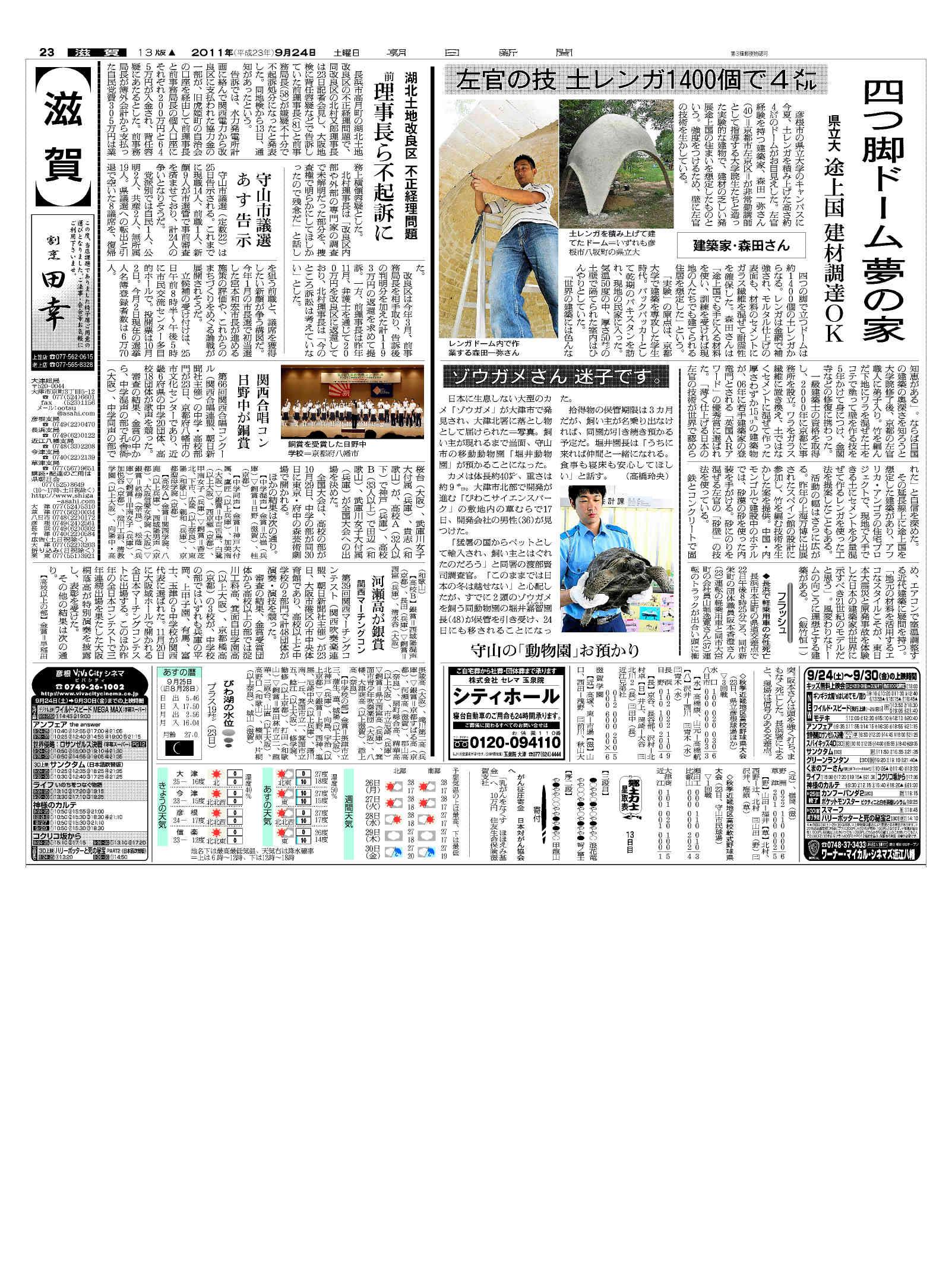 2011.9.24.朝日新聞滋賀版JPEG