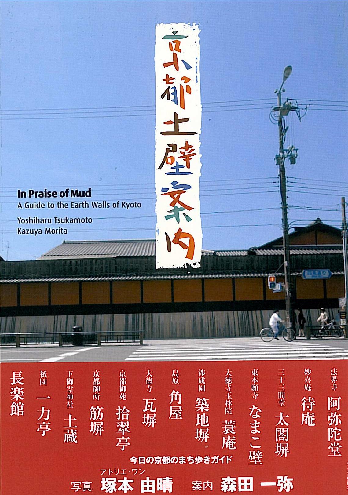 書籍『京都土壁案内』