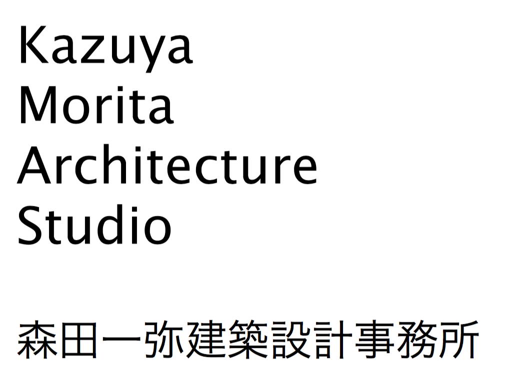 京都の建築家    森田一弥建築設計事務所